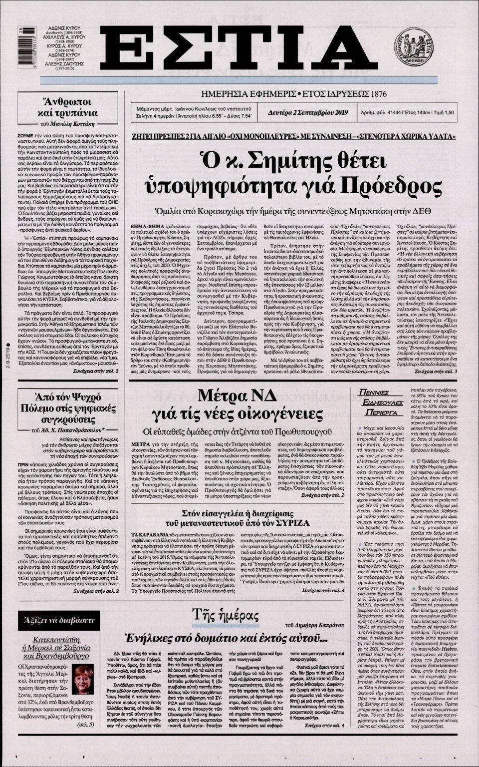 Πρωτοσέλιδο Εφημερίδας - Εστία - 2019-09-02