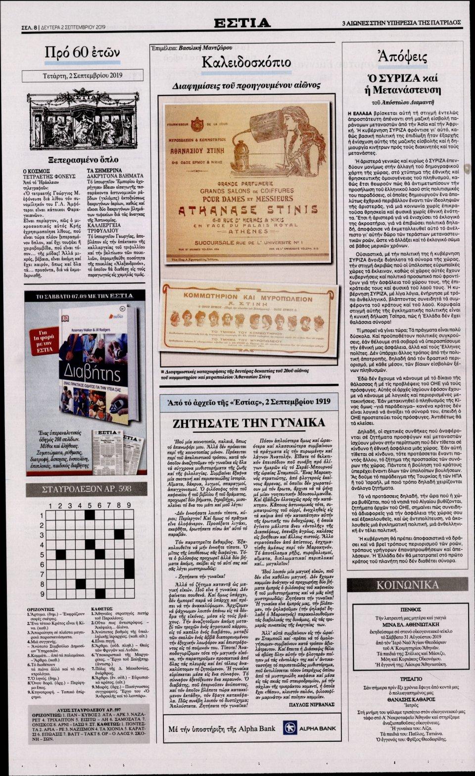 Οπισθόφυλλο Εφημερίδας - Εστία - 2019-09-02