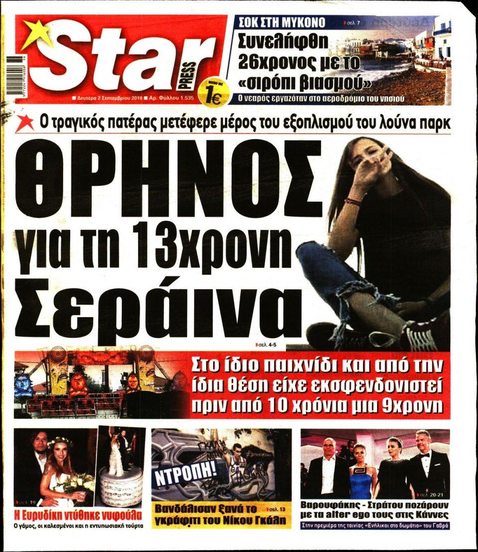 Πρωτοσέλιδο Εφημερίδας - STAR PRESS - 2019-09-02