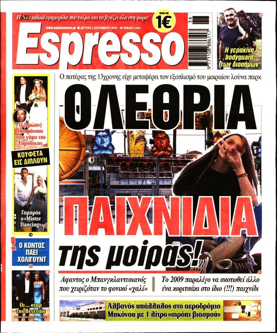 Πρωτοσέλιδο Εφημερίδας - Espresso - 2019-09-02