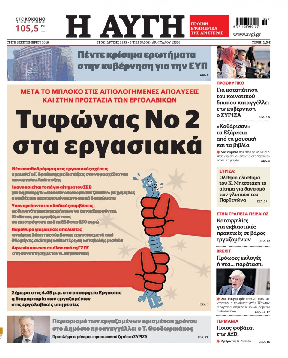 Πρωτοσέλιδο Εφημερίδας - Αυγή - 2019-09-03