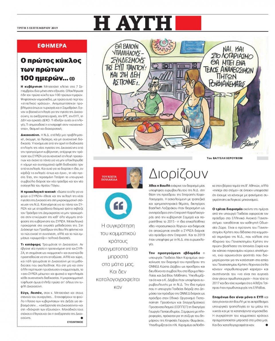 Οπισθόφυλλο Εφημερίδας - Αυγή - 2019-09-03