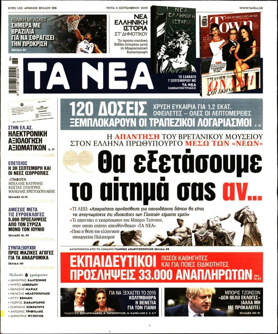 Πρωτοσέλιδο Εφημερίδας - Τα Νέα - 2019-09-03