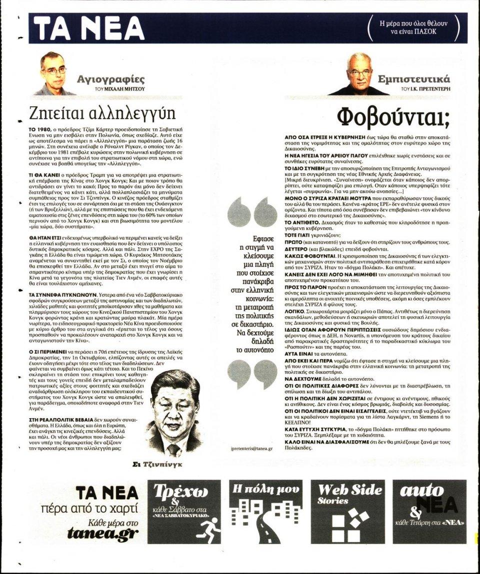 Οπισθόφυλλο Εφημερίδας - Τα Νέα - 2019-09-03