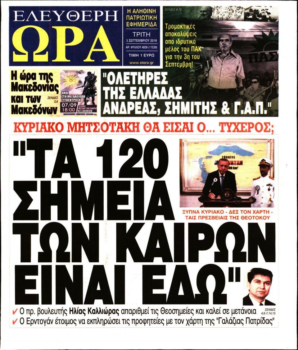 Πρωτοσέλιδο Εφημερίδας - Ελεύθερη Ώρα - 2019-09-03