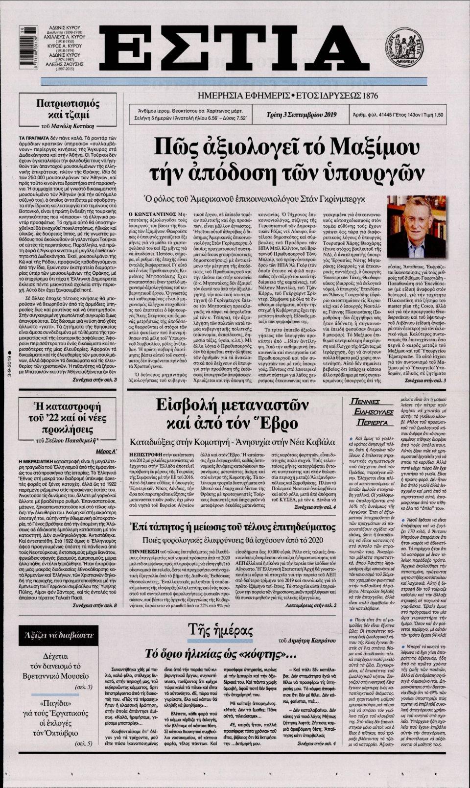 Πρωτοσέλιδο Εφημερίδας - Εστία - 2019-09-03