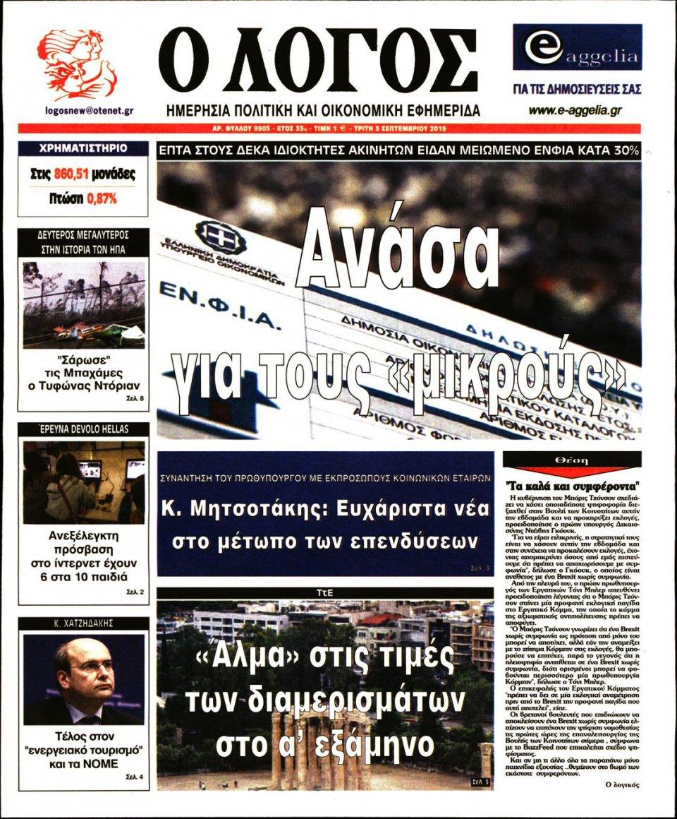 Πρωτοσέλιδο Εφημερίδας - Λόγος - 2019-09-03