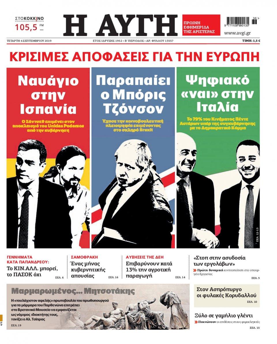 Πρωτοσέλιδο Εφημερίδας - Αυγή - 2019-09-04