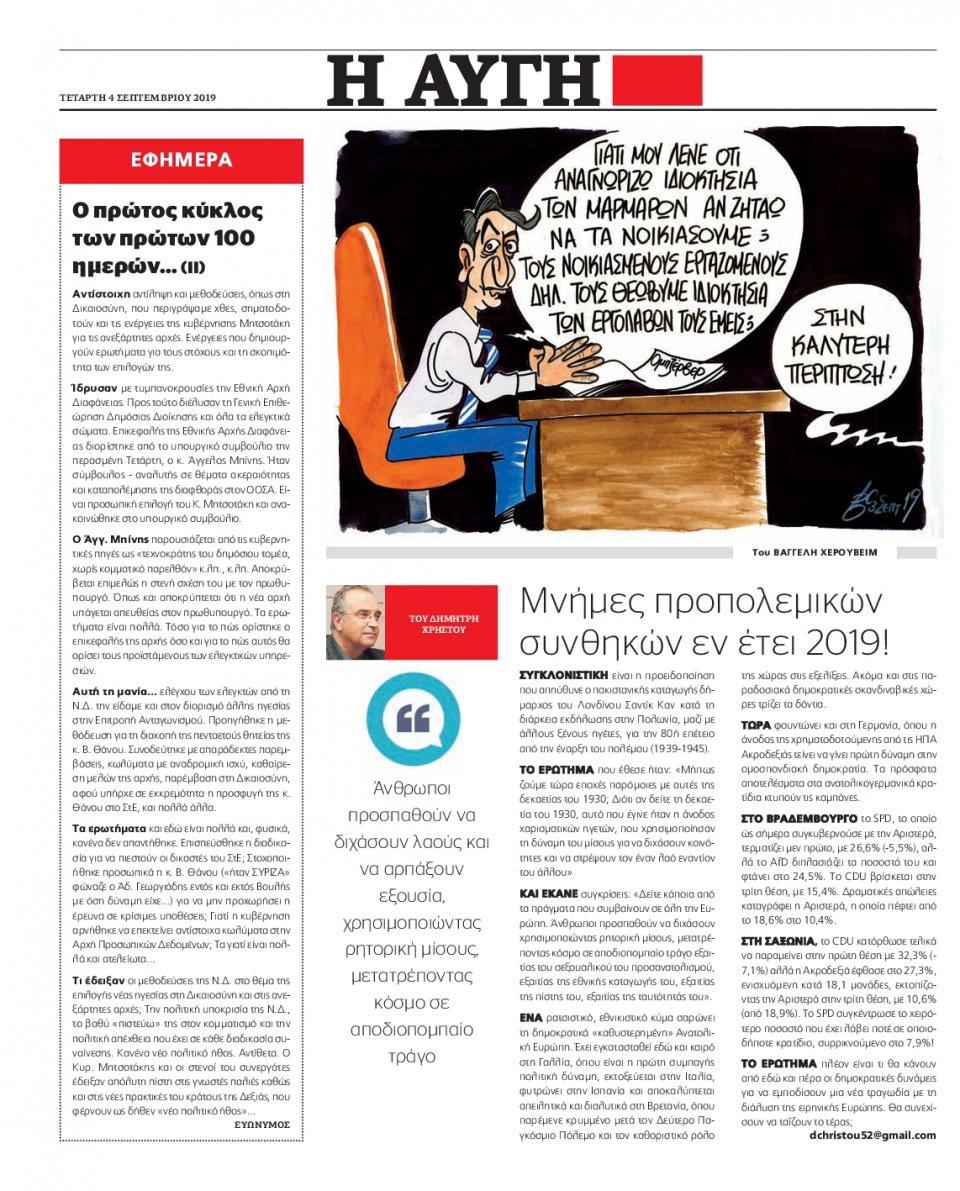Οπισθόφυλλο Εφημερίδας - Αυγή - 2019-09-04