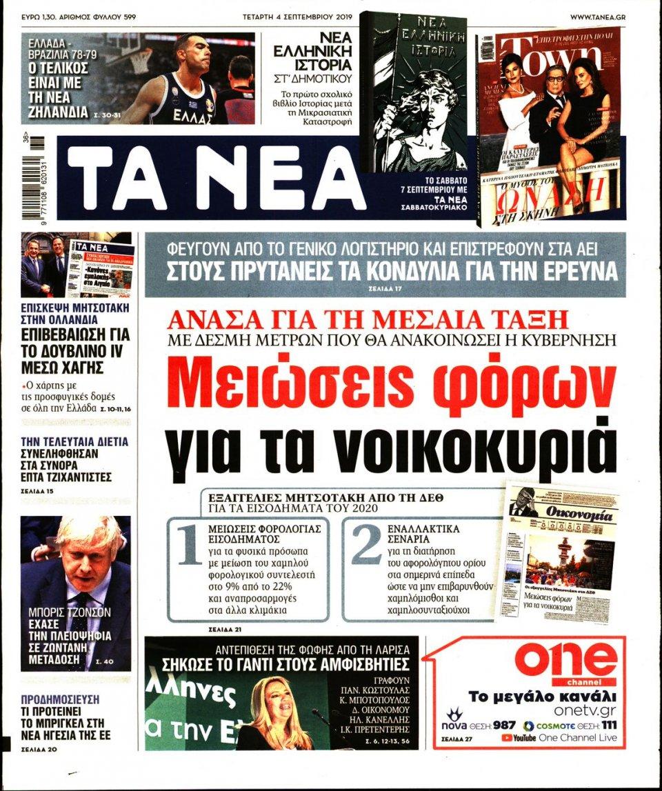 Πρωτοσέλιδο Εφημερίδας - Τα Νέα - 2019-09-04