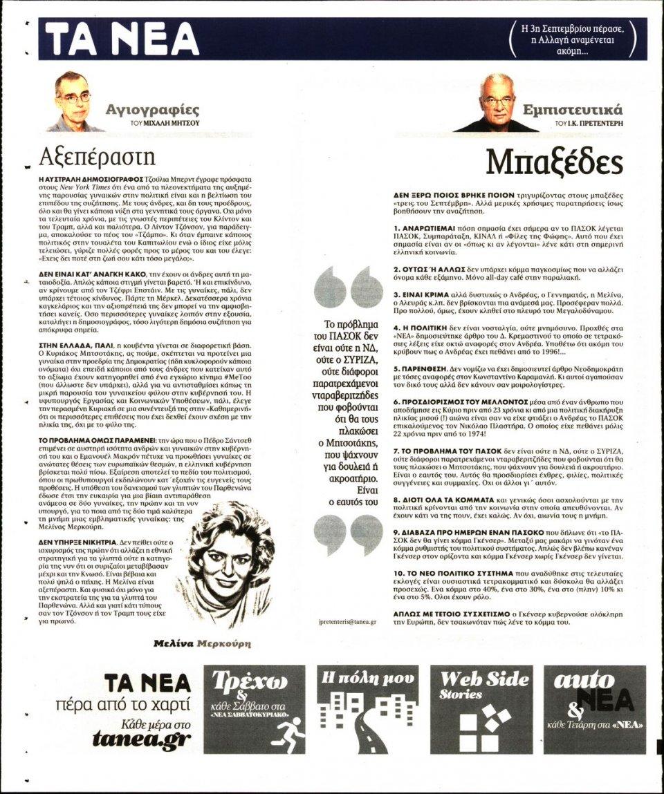 Οπισθόφυλλο Εφημερίδας - Τα Νέα - 2019-09-04