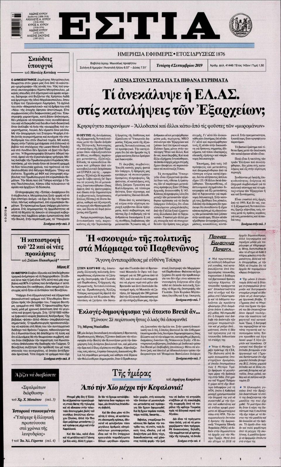Πρωτοσέλιδο Εφημερίδας - Εστία - 2019-09-04