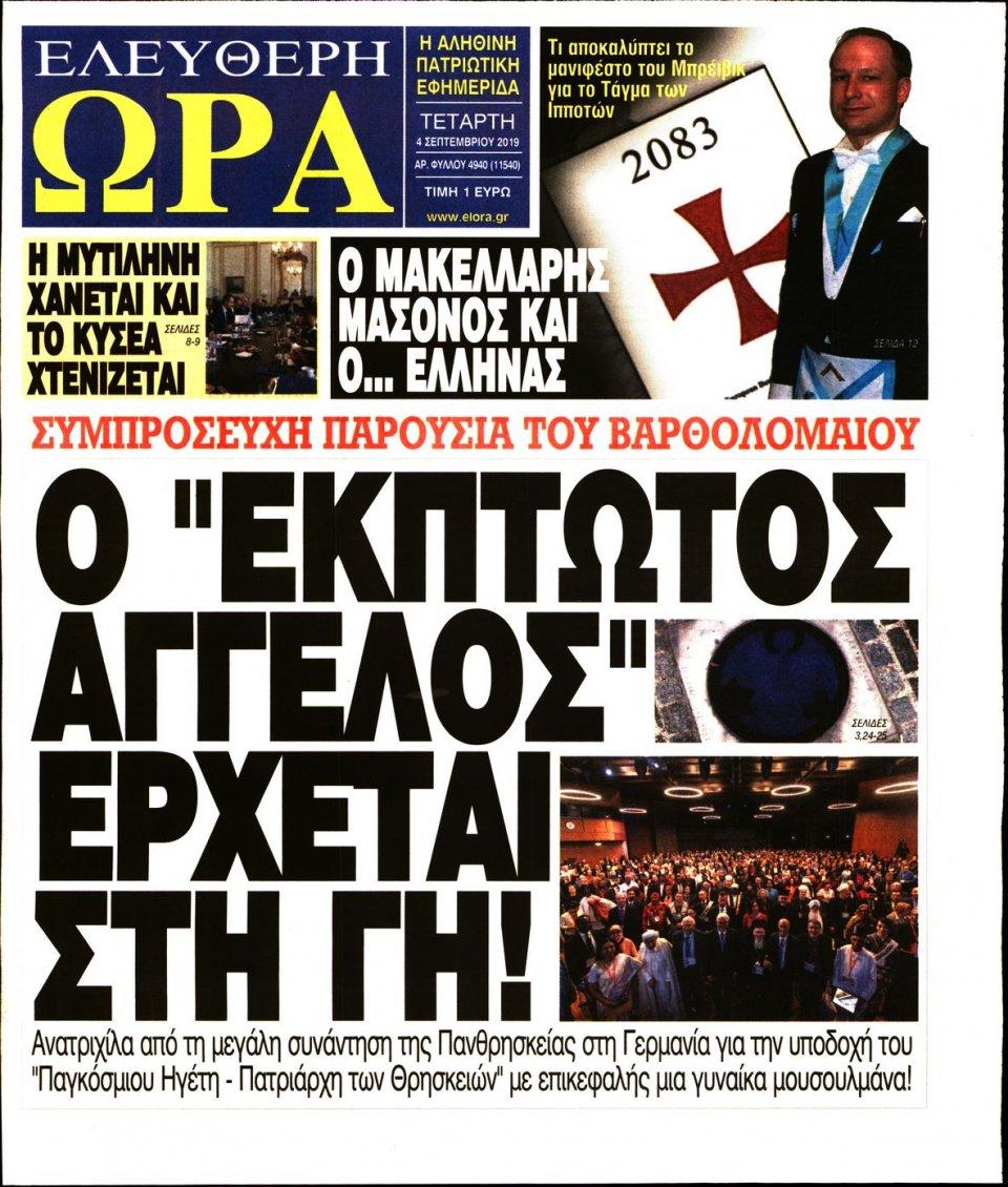 Πρωτοσέλιδο Εφημερίδας - Ελεύθερη Ώρα - 2019-09-04