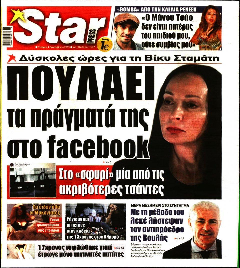 Πρωτοσέλιδο Εφημερίδας - STAR PRESS - 2019-09-04