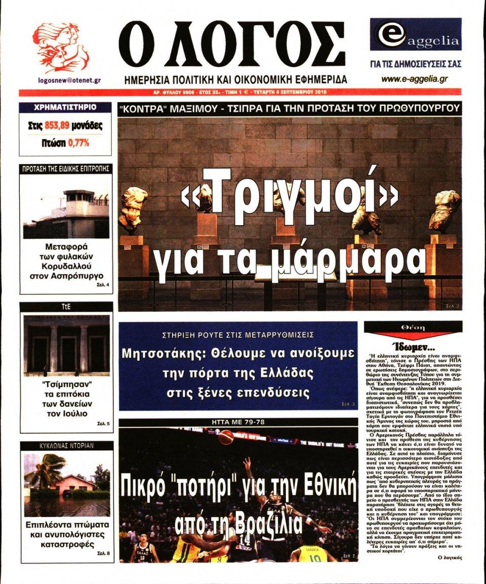 Πρωτοσέλιδο Εφημερίδας - Λόγος - 2019-09-04