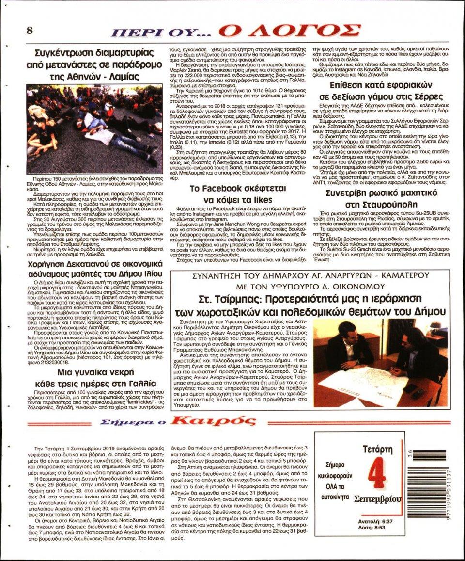 Οπισθόφυλλο Εφημερίδας - Λόγος - 2019-09-04