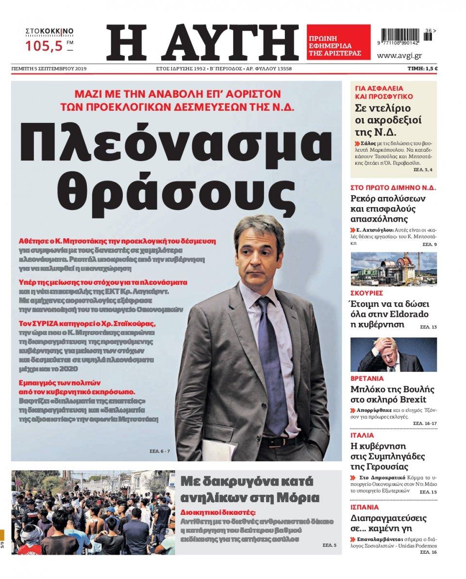 Πρωτοσέλιδο Εφημερίδας - Αυγή - 2019-09-05