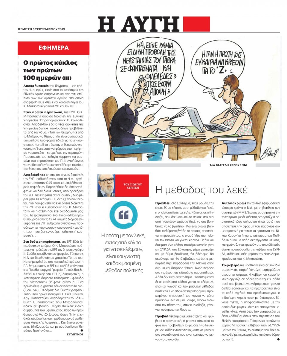 Οπισθόφυλλο Εφημερίδας - Αυγή - 2019-09-05