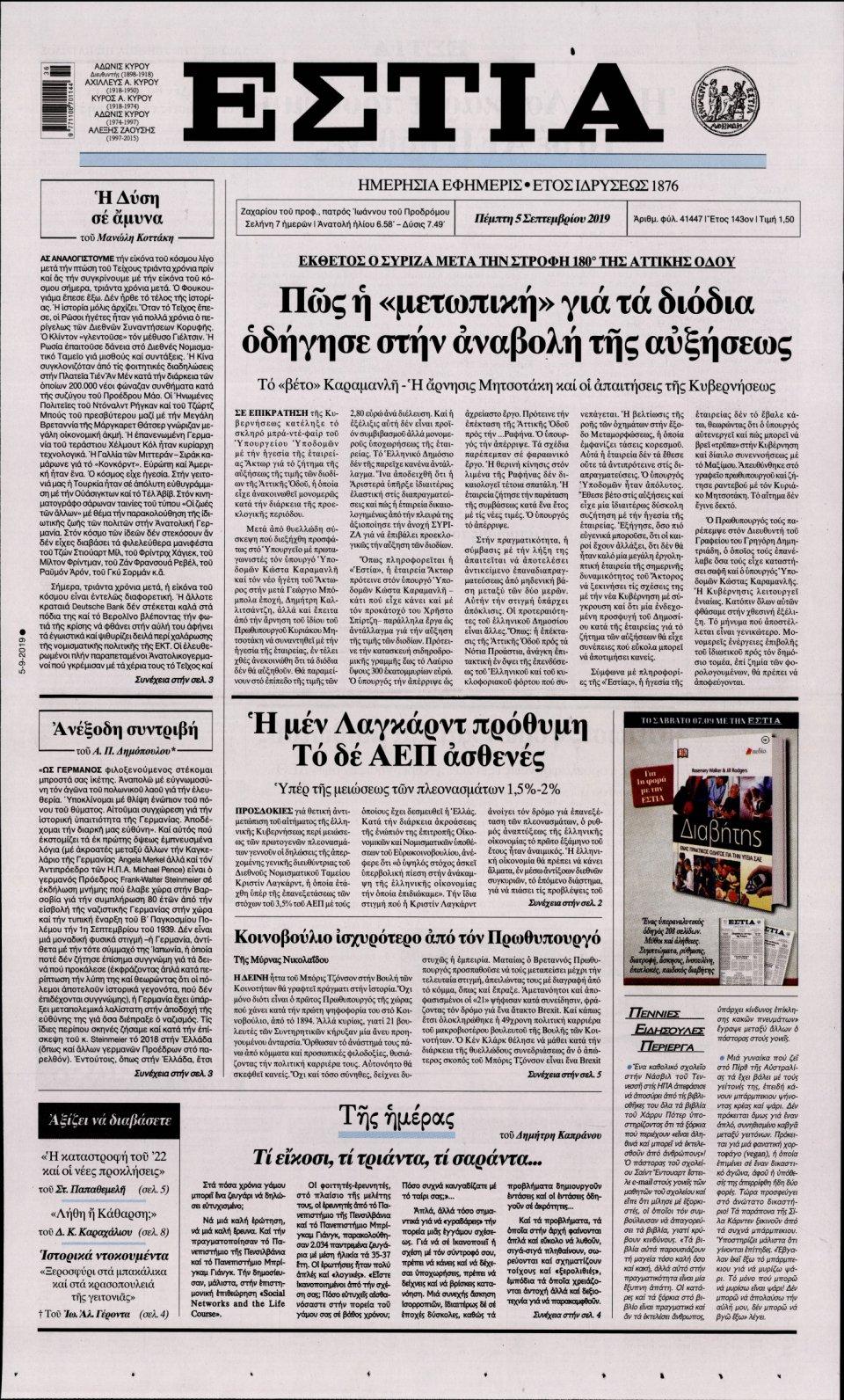 Πρωτοσέλιδο Εφημερίδας - Εστία - 2019-09-05