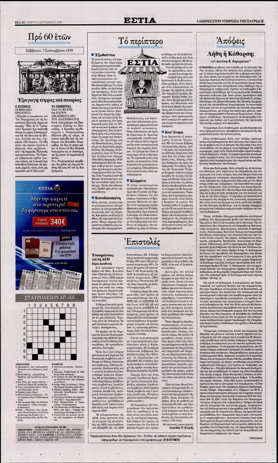 Οπισθόφυλλο Εφημερίδας - Εστία - 2019-09-05