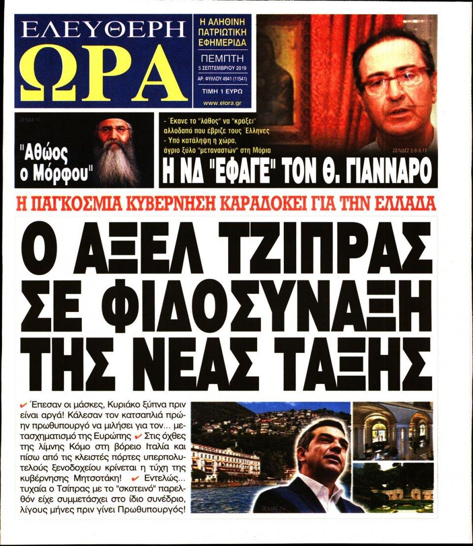 Πρωτοσέλιδο Εφημερίδας - Ελεύθερη Ώρα - 2019-09-05