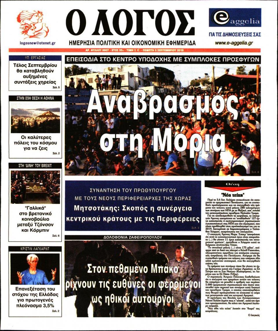 Πρωτοσέλιδο Εφημερίδας - Λόγος - 2019-09-05
