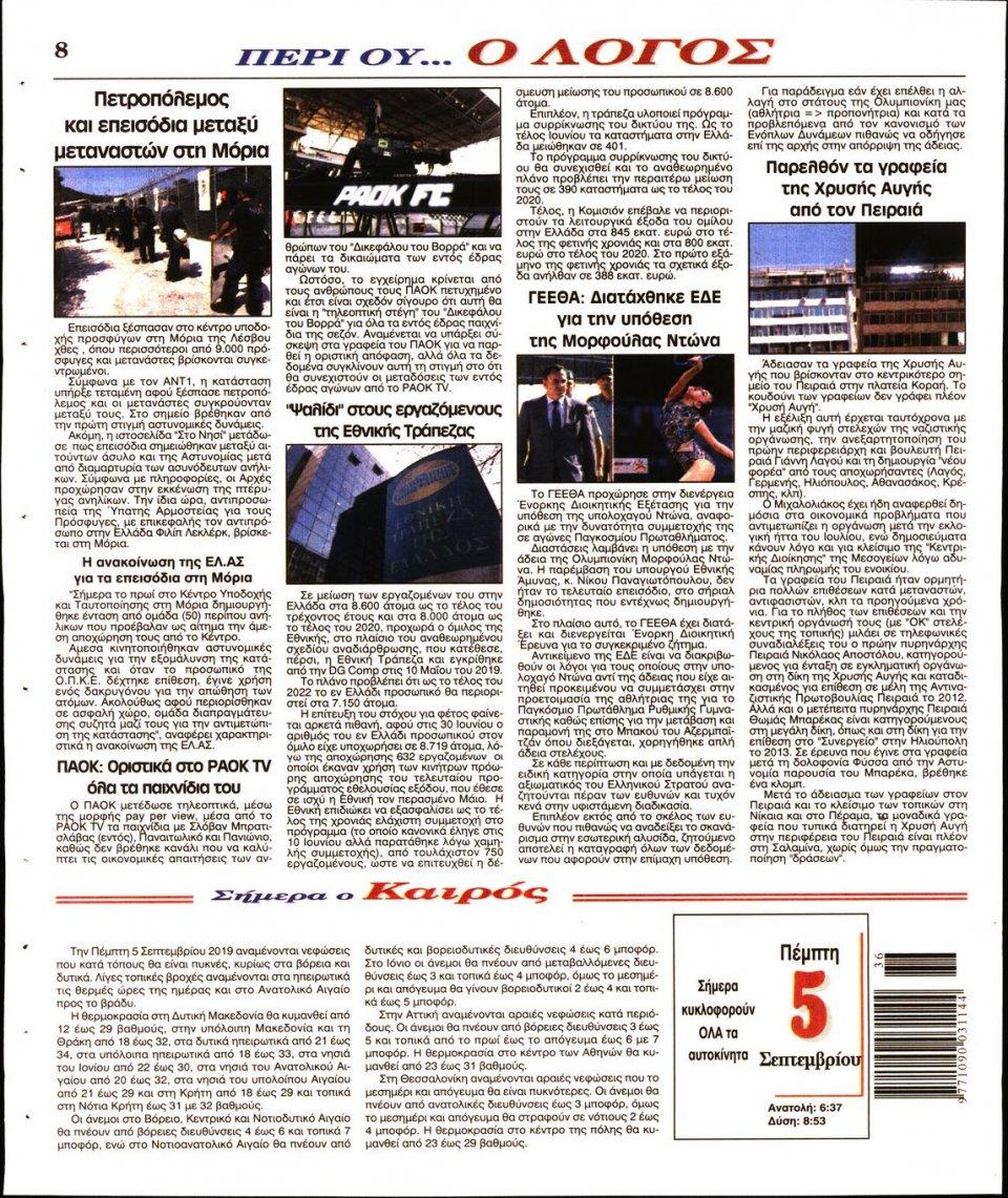 Οπισθόφυλλο Εφημερίδας - Λόγος - 2019-09-05
