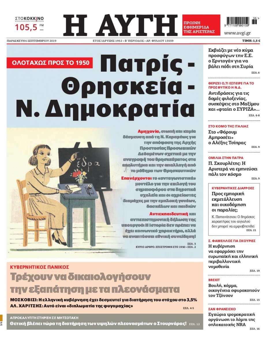 Πρωτοσέλιδο Εφημερίδας - Αυγή - 2019-09-06
