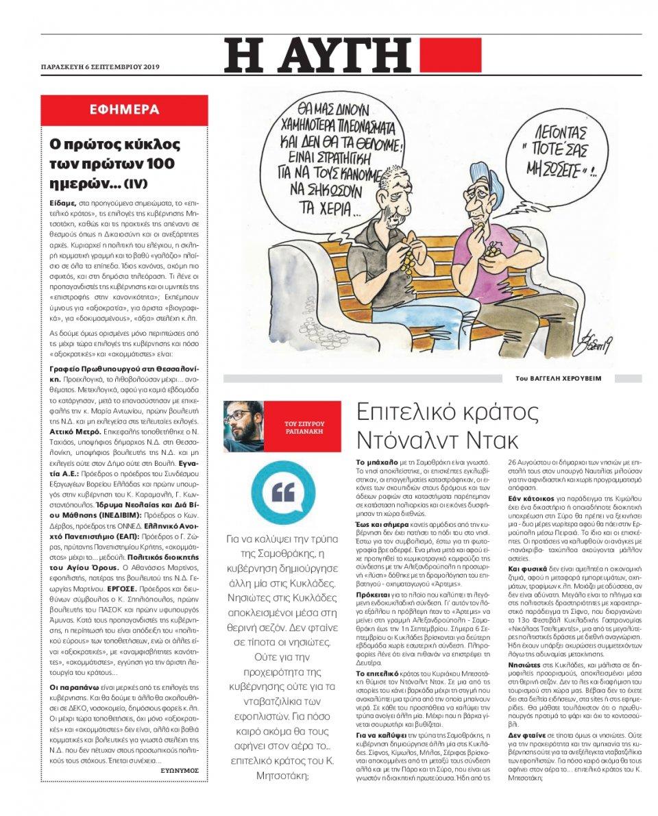 Οπισθόφυλλο Εφημερίδας - Αυγή - 2019-09-06