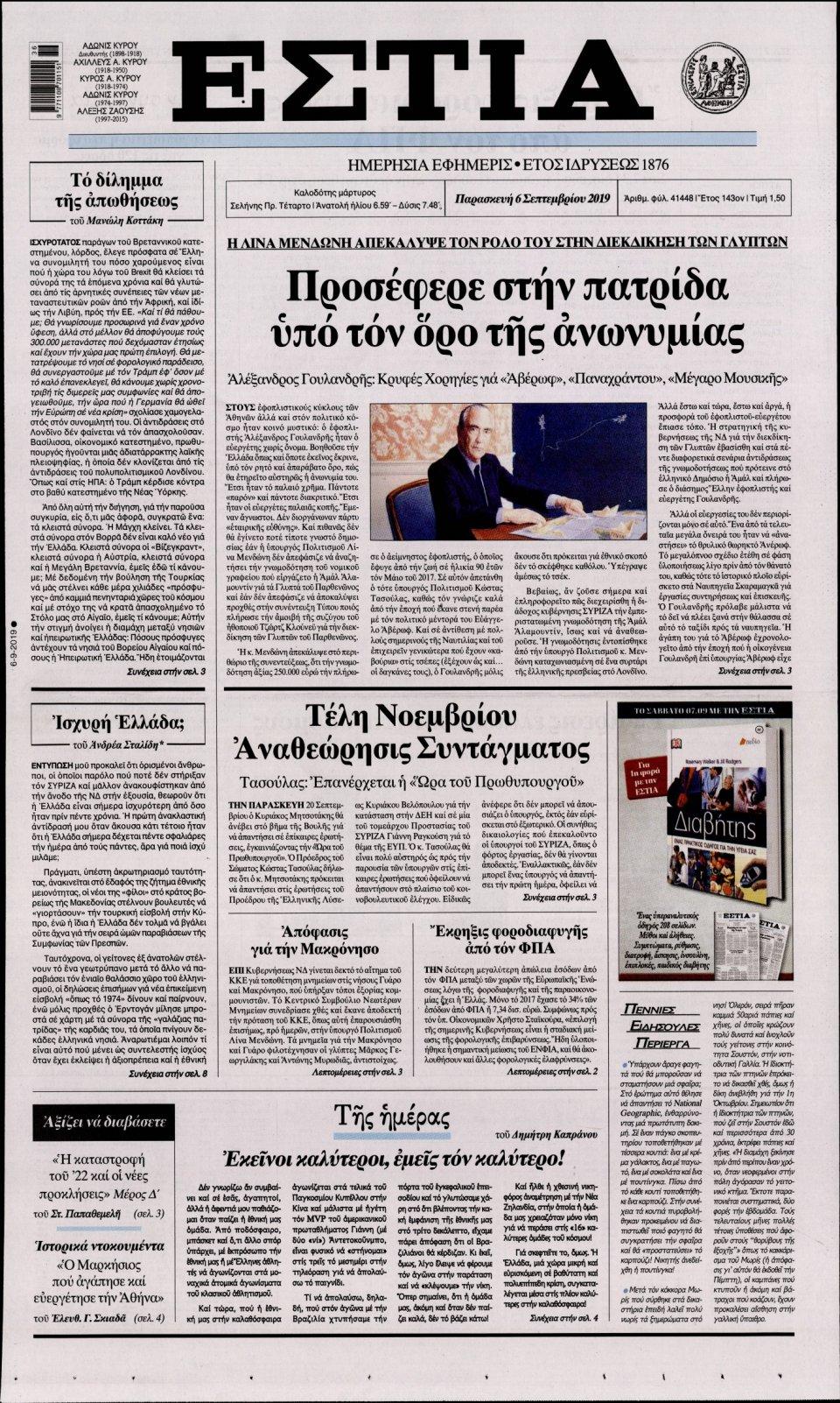 Πρωτοσέλιδο Εφημερίδας - Εστία - 2019-09-06