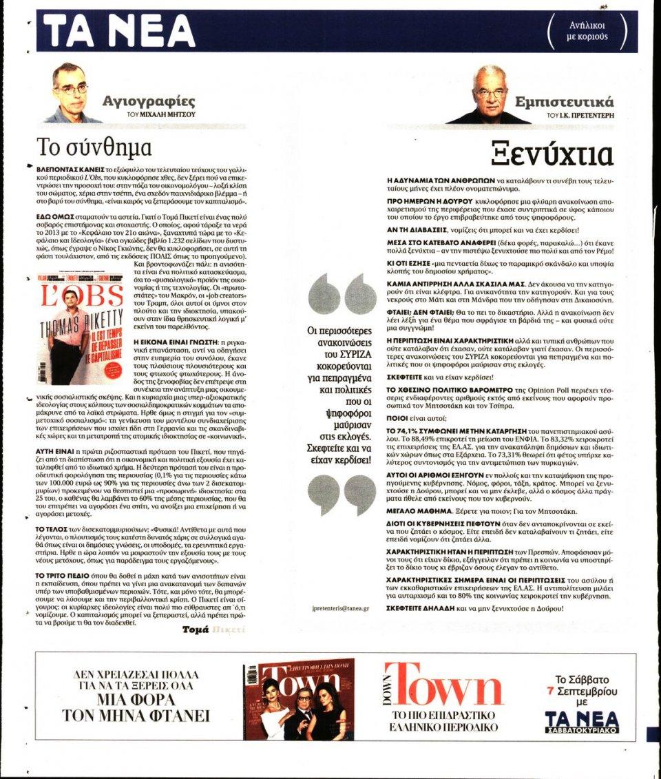 Οπισθόφυλλο Εφημερίδας - Τα Νέα - 2019-09-06