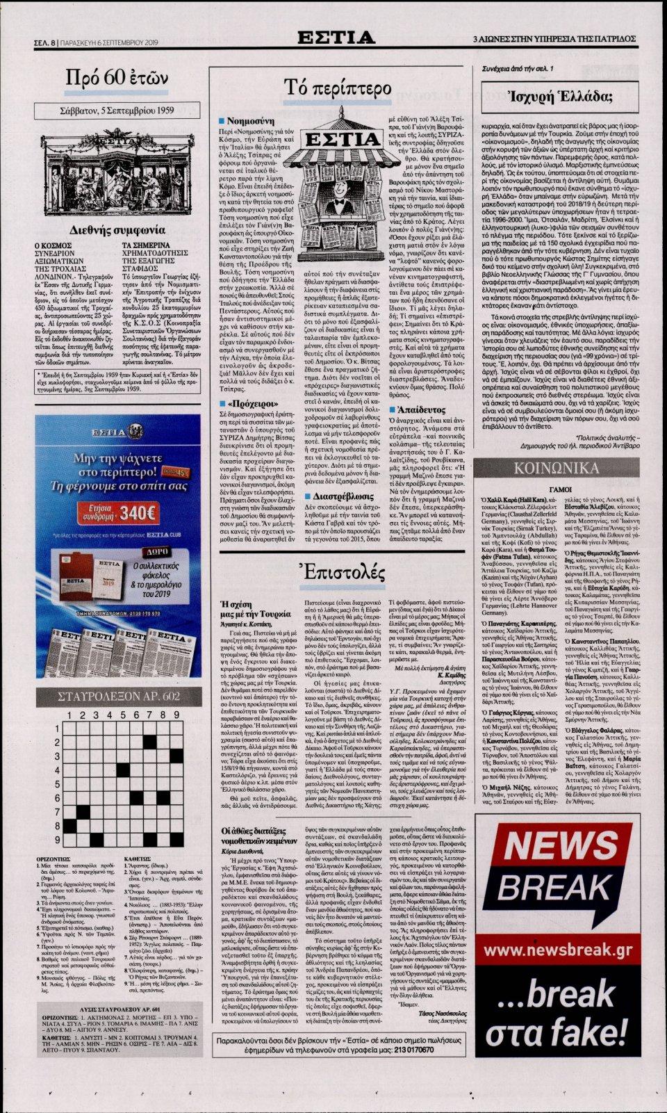 Οπισθόφυλλο Εφημερίδας - Εστία - 2019-09-06