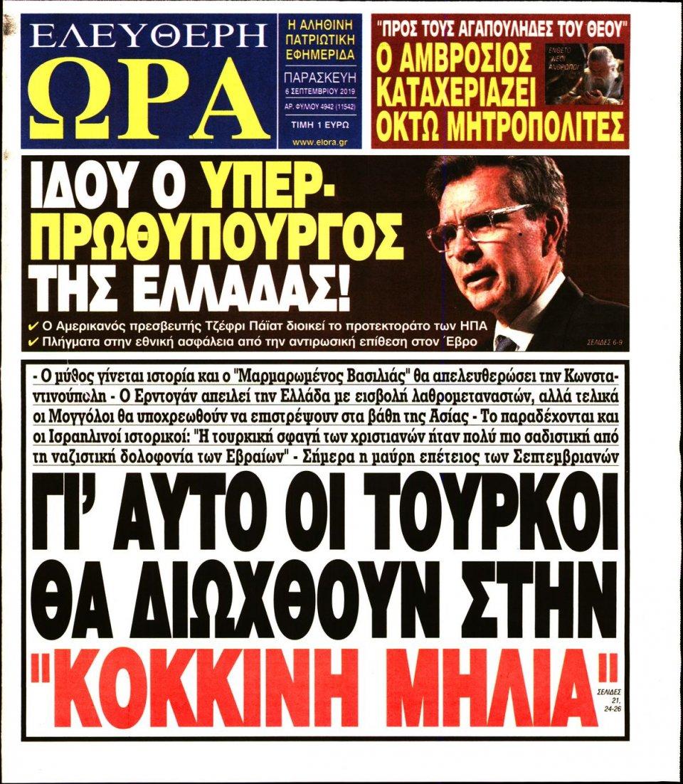 Πρωτοσέλιδο Εφημερίδας - Ελεύθερη Ώρα - 2019-09-06