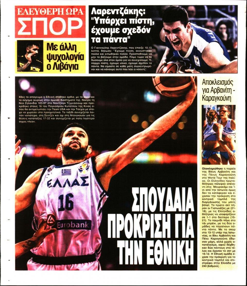 Οπισθόφυλλο Εφημερίδας - Ελεύθερη Ώρα - 2019-09-06