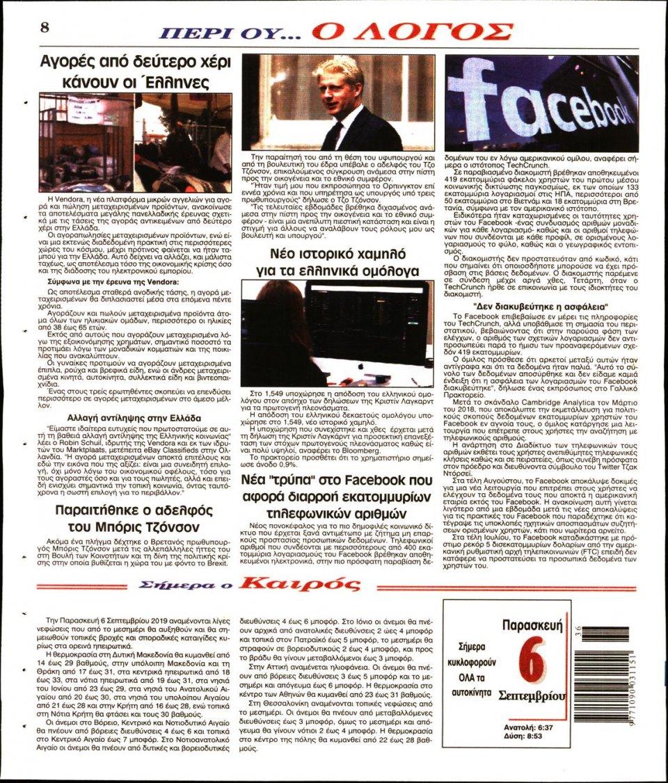 Οπισθόφυλλο Εφημερίδας - Λόγος - 2019-09-06