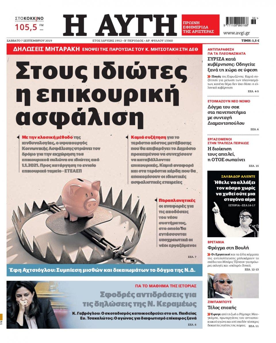 Πρωτοσέλιδο Εφημερίδας - Αυγή - 2019-09-07