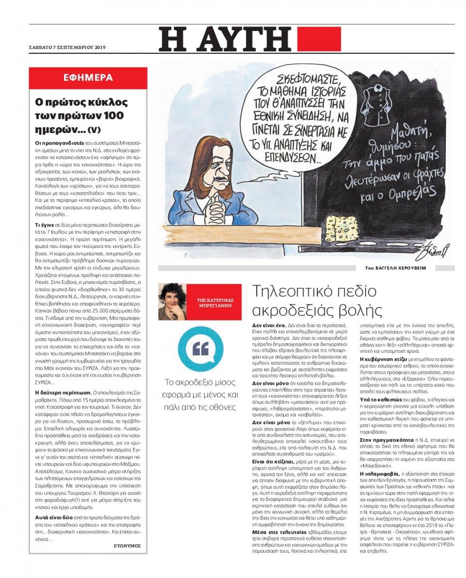 Οπισθόφυλλο Εφημερίδας - Αυγή - 2019-09-07