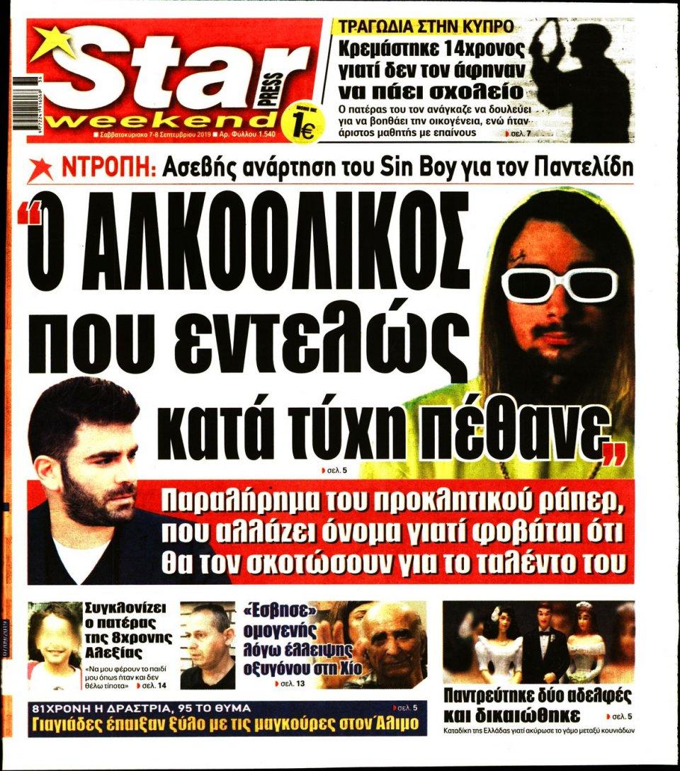 Πρωτοσέλιδο Εφημερίδας - STAR PRESS - 2019-09-07