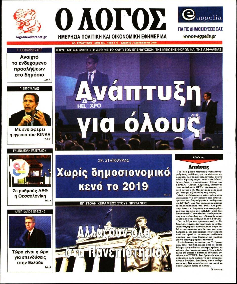 Πρωτοσέλιδο Εφημερίδας - Λόγος - 2019-09-07