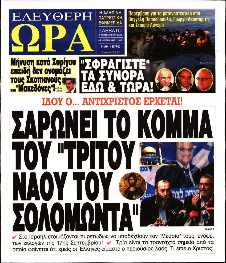 Πρωτοσέλιδο Εφημερίδας - Ελεύθερη Ώρα - 2019-09-07