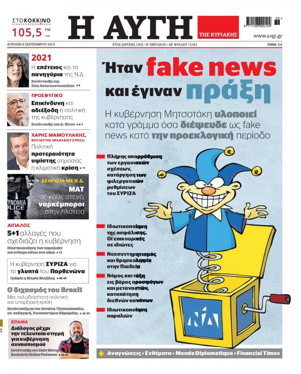 Πρωτοσέλιδο Εφημερίδας - Αυγή - 2019-09-08