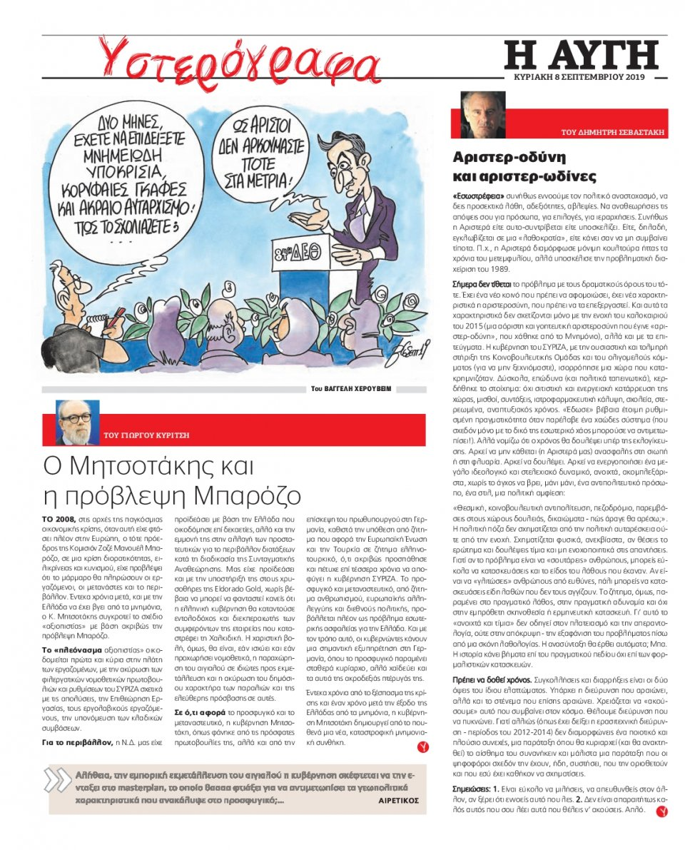 Οπισθόφυλλο Εφημερίδας - Αυγή - 2019-09-08