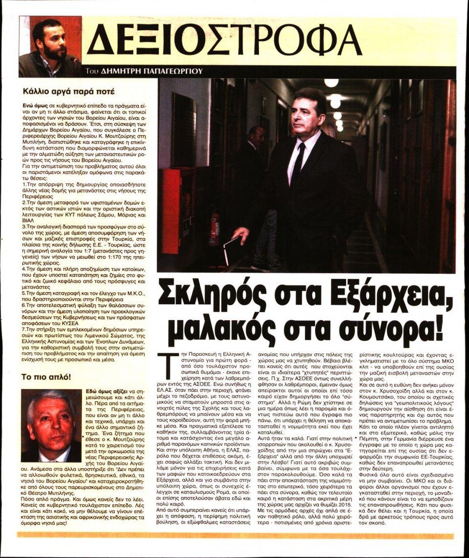 Οπισθόφυλλο Εφημερίδας - Ελεύθερη Ώρα - 2019-09-08