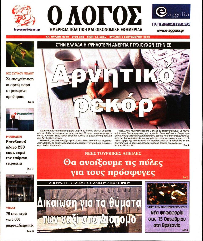 Πρωτοσέλιδο Εφημερίδας - Λόγος - 2019-09-08