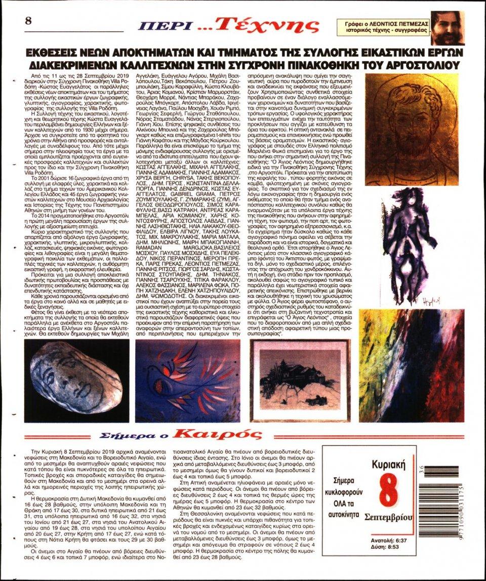 Οπισθόφυλλο Εφημερίδας - Λόγος - 2019-09-08