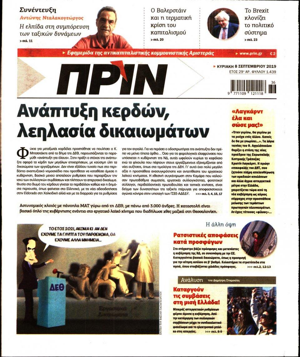 Πρωτοσέλιδο Εφημερίδας - ΠΡΙΝ - 2019-09-08