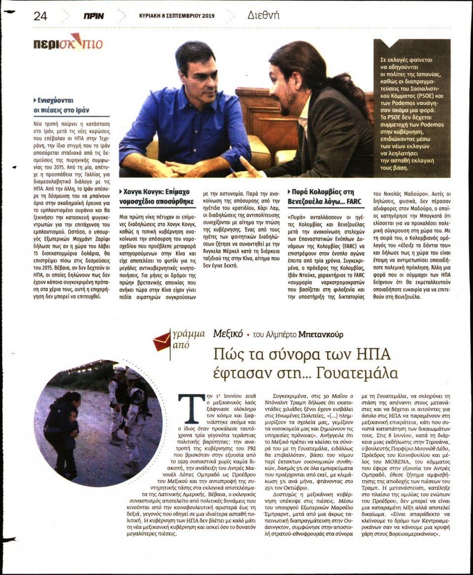 Οπισθόφυλλο Εφημερίδας - ΠΡΙΝ - 2019-09-08