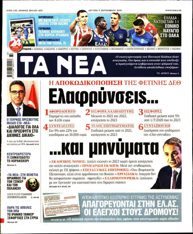 Πρωτοσέλιδο Εφημερίδας - Τα Νέα - 2019-09-09