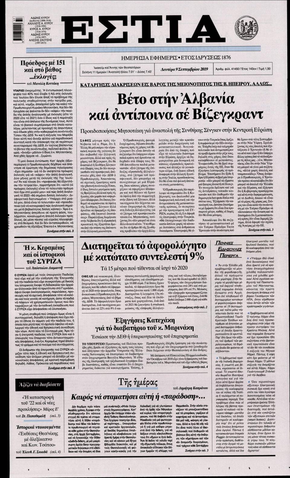 Πρωτοσέλιδο Εφημερίδας - Εστία - 2019-09-09