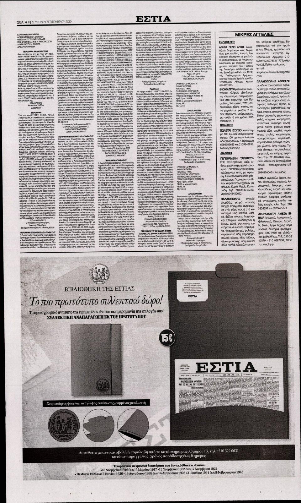 Οπισθόφυλλο Εφημερίδας - Εστία - 2019-09-09
